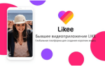 Почему не работает и лагает приложение Likee (Лайк): причины, что делать?