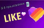 Как заработать деньги в приложении Likee в 2021 году и сколько можно получить?