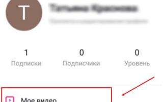 Как удалить видео в Лайке (Likee) на телефоне Андроид и Айфоне?