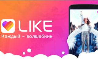 Приложение Likee — войти на свою страницу с компьютера, телефона