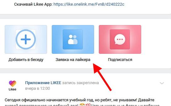 Как оставить заявку на официального блогера в Лайке
