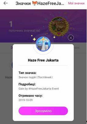 Как получить значок в Лайк haze free jakarta