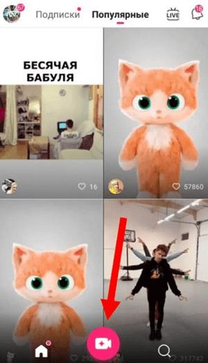 Как в приложении Like сделать фото