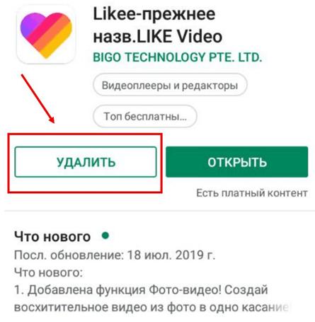 Как удалить приложение лайк с телефона