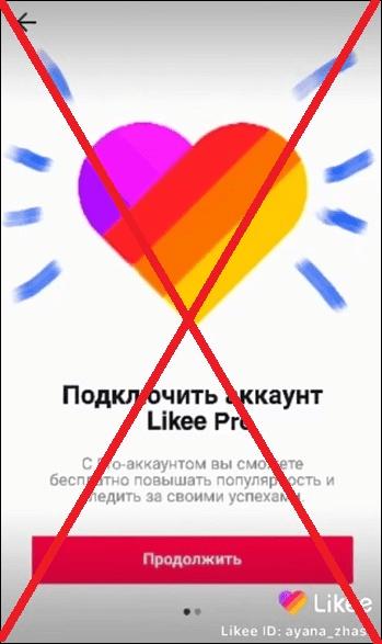pro аккаунт в лайке