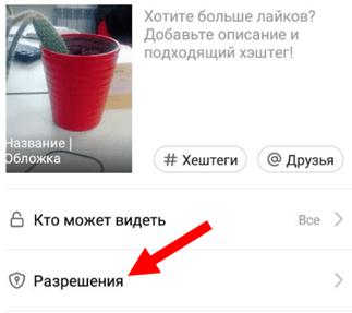 Как закрыть профиль в приложении Лайк