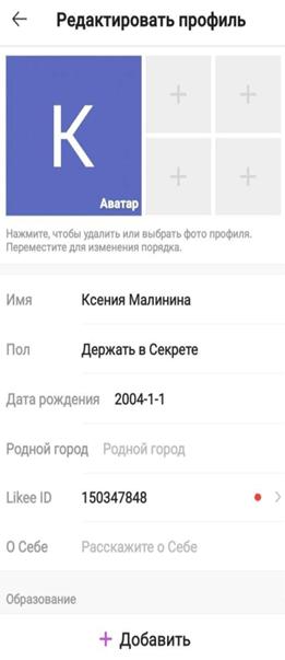 sms verify likee code