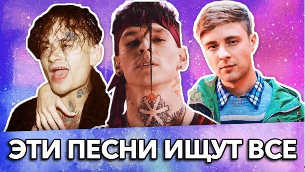 Самые популярные песни из Лайка 2020 года