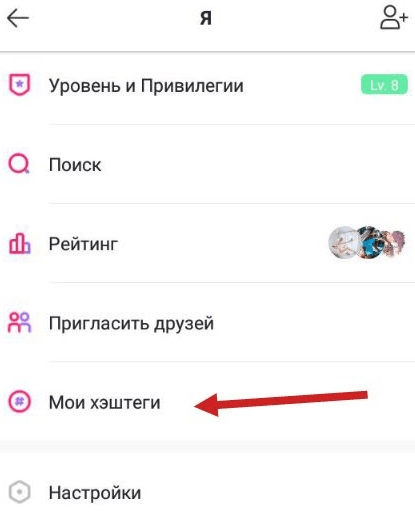 Как создать хештег в Likee