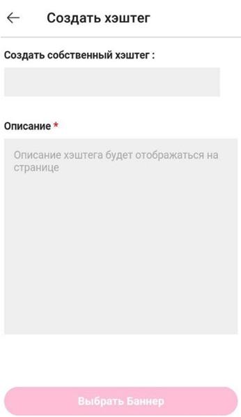 Хэштеги в приложении Лайк